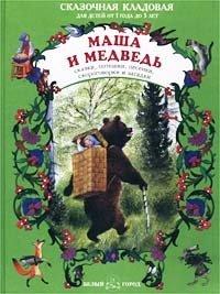 Маша и медведь. Сказки, потешки, песенки, скороговорки и загадки