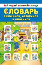 Словарь синонимов, антонимов и омонимов