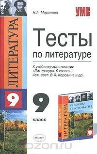 Тесты по литературе. 9 класс