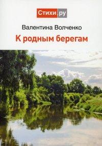 К родным берегам, Валентина Леонидовна Волченко