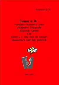 Ганин А. В. - «творец» «мертвых душ» в Корпусе Генштаба Красной Армии или повесть о том, как не следует заниматься научно-исследовательской работой