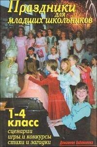 Праздники для младших школьников. 1-4 кл