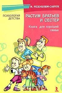 Растим братьев и сестер. Книга для хорошей семьи