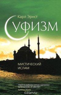 Суфизм. Мистический ислам
