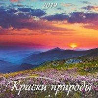 Краски природы. Календарь (285*285) 2019