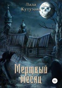 Мертвый месяц, Лада Кутузова