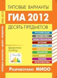 ГИА 2012. Типовые варианты. Десять предметов
