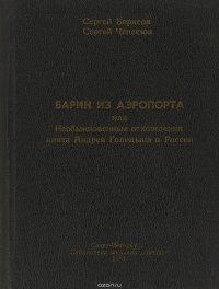 Барин из аэропорта или Необыкновенные похождения книзя Андрея Голицына в России