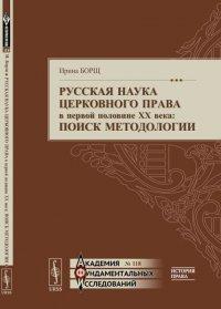 Русская наука церковного права в первой половине XX века. Поиск методологии
