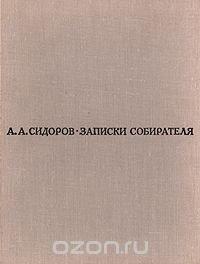 Записки собирателя. Книга о рисунках старых и новых