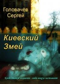 Киевский Змей