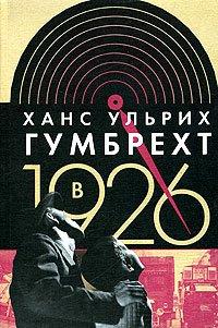 В 1926 году: На острие времени