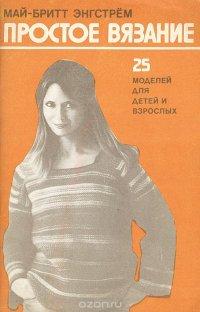 Простое вязание. 25 моделей для детей и взрослых, Май-Бритт Энгстрем