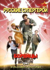 Русские супергерои. Борейцы