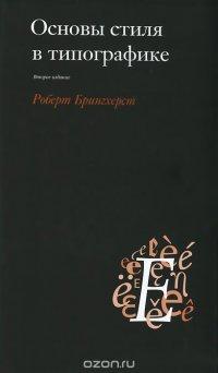 Основы стиля в типографике