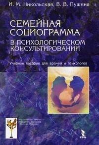 Семейная социограмма в психологическом консультировании