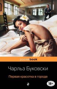 Двухтомник рассказов от культового американского автора XX века Чарльза Буковски (комплект из 2 книг)
