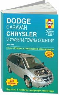 Dodge Caravan Chrysler Voyager & Town & Country 2003-2006. Ремонт и техническое обслуживание