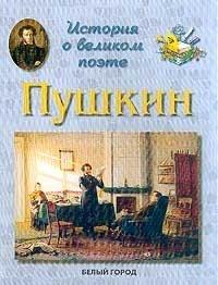 История о великом поэте. А. С. Пушкин