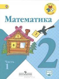 Гдз По Матем Учебник 4