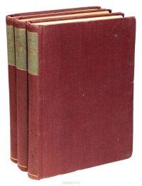 Шелли. Полное собрание сочинений в 3 томах (комплект из 3 книг)