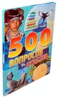 500 вопросов и ответов. Мир, спорт, наука, культура, природа, животные