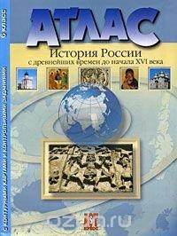 Атлас. История России с древнейших времен до начала ХVI века