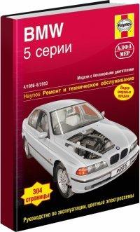 BMW 5-й серии 1996-2003. Ремонт и техническое обслуживание