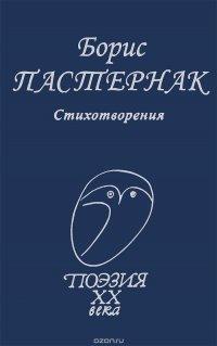 Борис Пастернак. Стихотворения