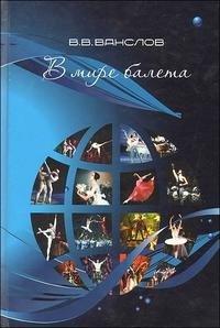 В мире балета