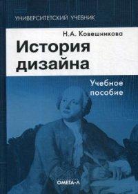 История дизайна: Учебное пособие. 6-е изд., стер