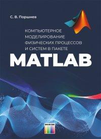 Компьютерное моделирование физических процессов и систем в пакете MATLAB