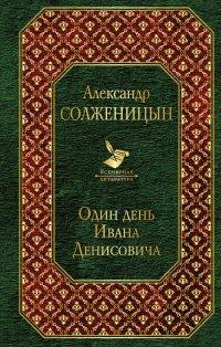 Один день Ивана Денисовича, Александр Солженицын