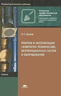 Монтаж и эксплуатация санитарно-технических, вентиляционных систем и оборудования, К. С. Орлов