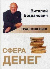 Сфера денег
