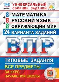 Математика. Русский язык. Окружающий мир. 4 класс. Типовые задания. 24 варианта