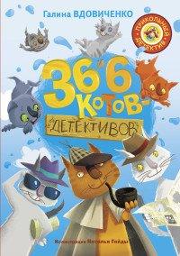 36 и 6 котов-детективов