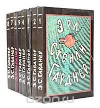 Эрл Стенли Гарднер. Собрание сочинений в 8 томах (комплект)