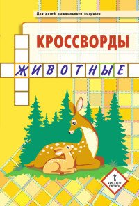 Кроссворды. Животные, Ю. А. Болдырев