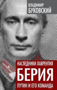Наследники Лаврентия Берия. Путин и его команда