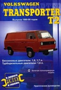Volkswagen Transporter. Выпуска 1980-90 годов. Практическое руководство