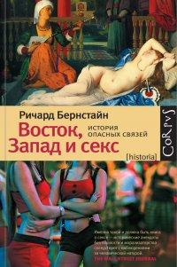 Восток, запад и секс. История опасных связей, Ричард Бернстайн