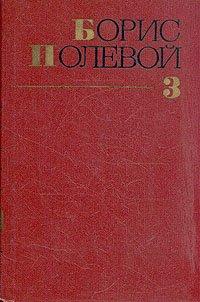 Борис Полевой. Собрание сочинений в девяти томах. Том 3