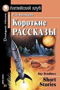 Рэй Бредбери. Короткие рассказы / Ray Bradbury. Short Stories