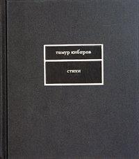 Тимур Кибиров. Стихи