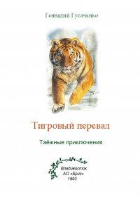 Тигровый перевал
