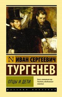 Отцы и дети, И. С. Тургенев
