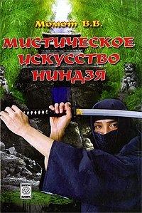 Мистическое искусство ниндзя