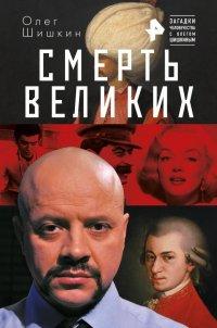 Смерть великих - Олег Шишкин