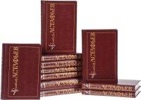 Виктор Астафьев. Собрание сочинений в 15 томах (комплект из 11 книг)